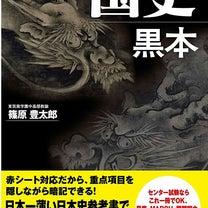 早稲田大学突破  難解な日本史への攻略ルートの記事に添付されている画像