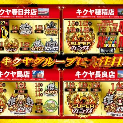 【1月度月間特集】『Power Of KIKUYA』~キクヤグループ~の記事に添付されている画像