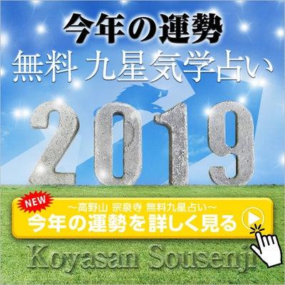 ◆2019年 今年の無料運勢 全体運 仕事 金運 恋愛運 健康面 九星別占い◆おの記事に添付されている画像