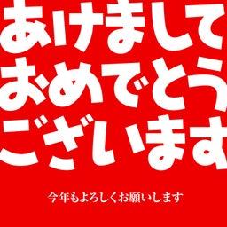 画像 ■君賀新年^^ の記事より