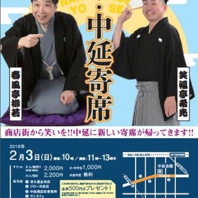 【News】しながわ観光協会に「新・中延寄席」の情報が掲載されました☆の記事に添付されている画像