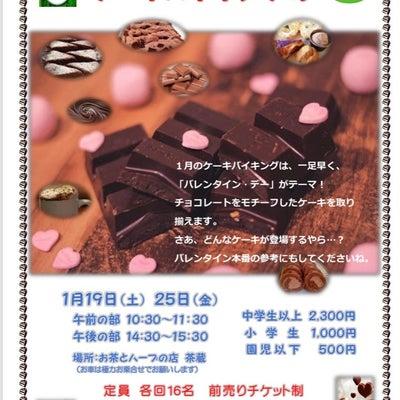 ☆最新追加あり☆1月の出店情報の記事に添付されている画像