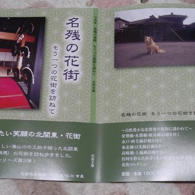 祝 !『名残の花街』北関東編!記念すべき発行日です。の記事に添付されている画像