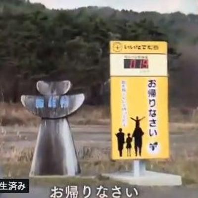 昨日の紅白で唯一ブチ切れた福島の避難解除持ち上げコーナーの記事に添付されている画像