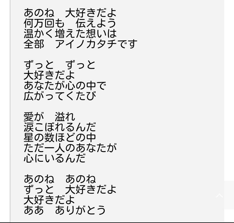 歌詞 愛 の カタチ