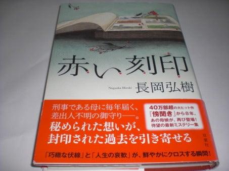 長岡弘樹 赤い刻印(双葉社・単行)