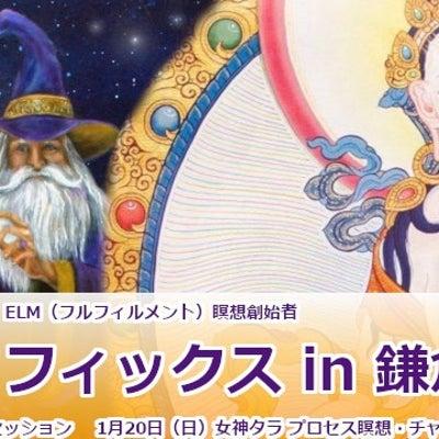 ● 1月19日(土) 20日(日) ボブ・フィックス in 鎌倉 ●の記事に添付されている画像