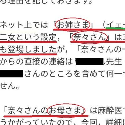 ★野島の「奈々さんは実在しない」は、姉の告発に対する報復?の記事に添付されている画像