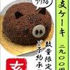 干支ケーキ うり坊 今日から販売の画像
