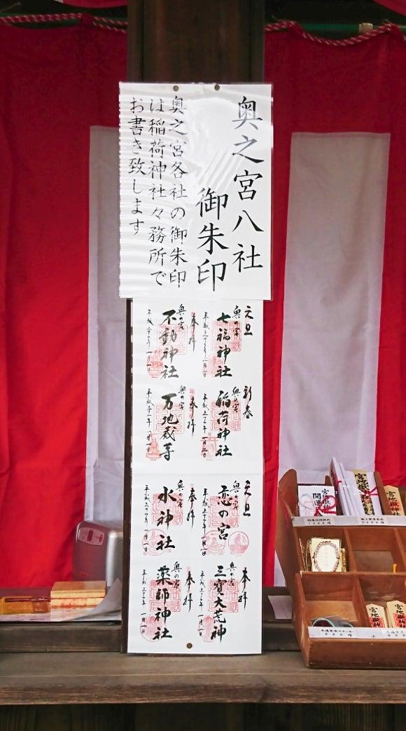 嶽 御朱印 宮地 神社