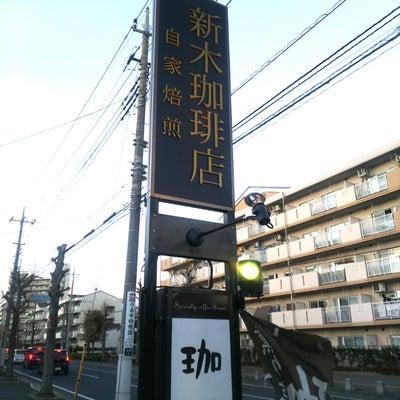 【番外編・群馬県前橋市】美味しい生クリームのボリュームパフェ!!〜新木珈琲店さんの記事に添付されている画像