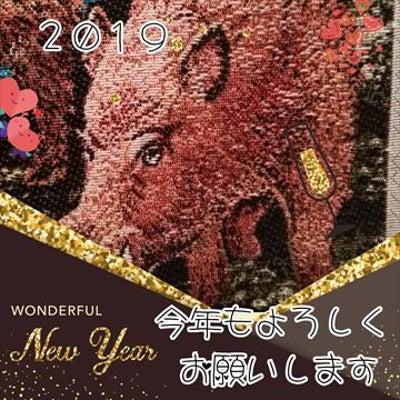 謹賀新年の記事に添付されている画像
