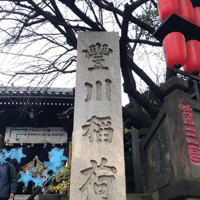 2019年初詣3 豊川稲荷東京別院の記事に添付されている画像