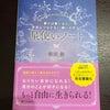 「『星使いノート』ワークショップ」開催します☆の画像