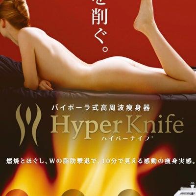 新メニュー 『ハイパーナイフ』導入しました!の記事に添付されている画像