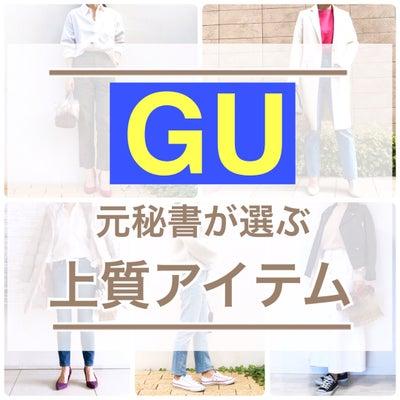 【GU】2018年.買って良かった上質アイテムTOP5☆の記事に添付されている画像
