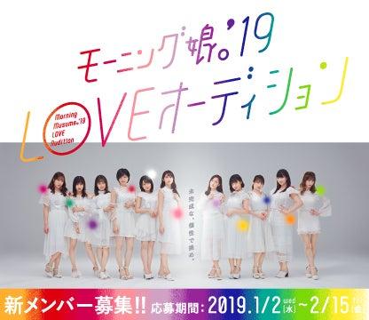 「モーニング娘。'19 LOVEオーディション」開催!