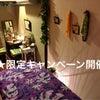 【冬★あったかスッキリキャンペーン】の画像