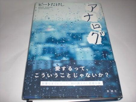 ビートたけし アナログ(新潮社・単行)