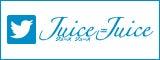 Juice=Juice Twitter
