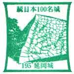 【スタンプ】延岡城