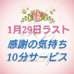 画像 1月8日(火)本日残り1枠20時00分~ご案内可能!! の記事より