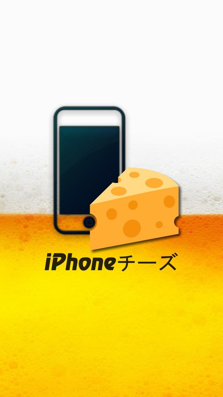 iPhoneの壁紙をダウンロード