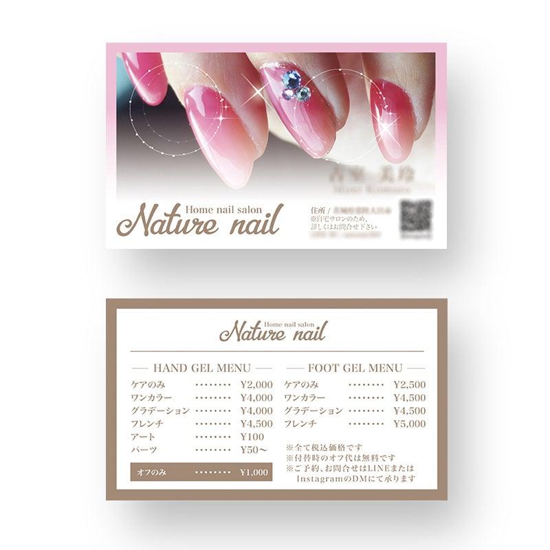 おしゃれ名刺,可愛いデザインカード,可愛い名刺作成,自宅ネイルサロン名刺