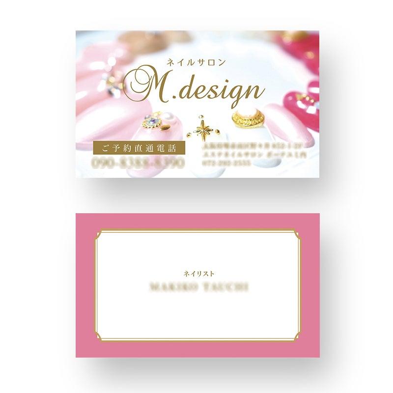 ネイリスト名刺,ネイル割引カード,サロン割引カード印刷