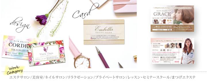 名刺作成,サロン印刷,サロンプリント名刺デザイン