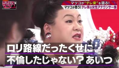 マツコさんが嫌う女子アナ じぇみじぇみ11