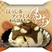 井村屋「ほうじ茶ティラミスわらびもち」の記事に添付されている画像