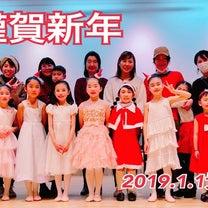 ★榊原ダンススタジオ★新年のご挨拶の記事に添付されている画像