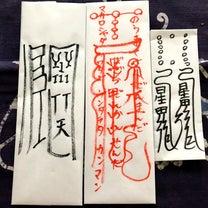 江原啓之さんの講演会に行って来ました②の記事に添付されている画像