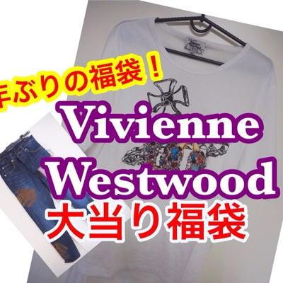 福袋2019】Vivienne Westwood の福袋の記事に添付されている画像