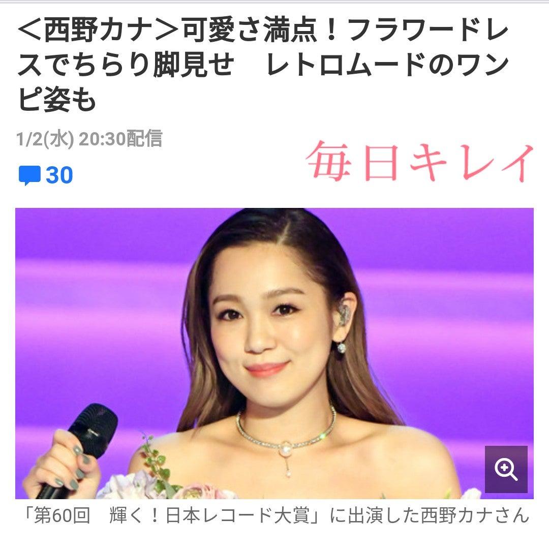 西野カナの新着記事2ページ目|アメーバブログ(アメブロ)