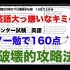 【プロ講師が教える】ノー勉でセンター英語160点【10日で上がる】の画像