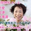 金運・恋愛・仕事運アップ!お花で簡単に運を上げる無料メール1 weekレッスン