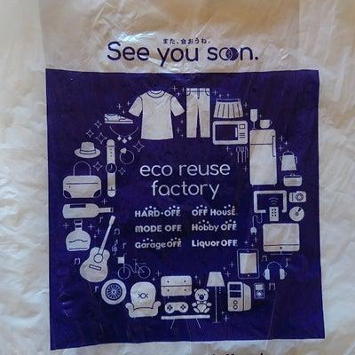地球に優しいリサイクル♪の記事に添付されている画像