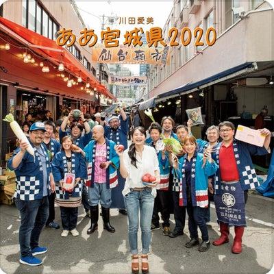 仙台朝市感謝祭☆川田愛美の記事に添付されている画像