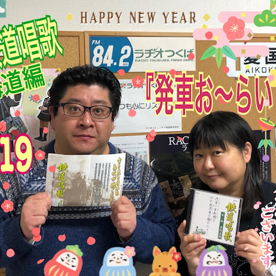 2019年初放送!ラヂオつくば『発車お~らい!』はお正月スペシャルです☆の記事に添付されている画像