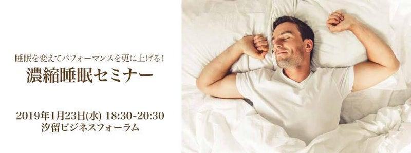 濃縮睡眠セミナー (東京・新橋)