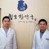再訪^^韓方ダイエット⑥~チョンホ韓方薬局の画像