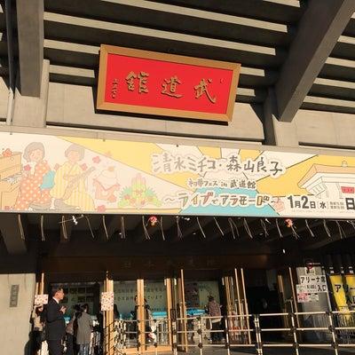 清水ミチコ・森山良子 初夢フェス in 武道館 ~ライブでアラモード~の記事に添付されている画像