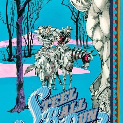 きよの漫画考察日記2266 スティールボールラン第16巻の記事に添付されている画像