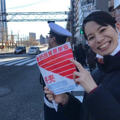 箱根駅伝を初めて生で見ました!の記事に添付されている画像