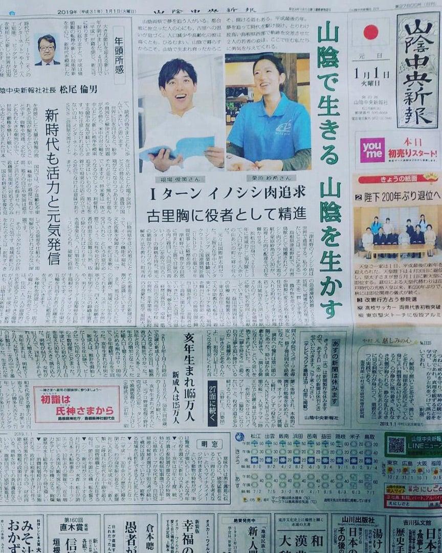 新報 ライン 中央 ニュース 山陰