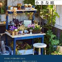 木工教室「ベンチプランターを作ろう!」開催決定!の記事に添付されている画像