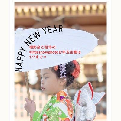 新年ご挨拶とお年玉企画の記事に添付されている画像