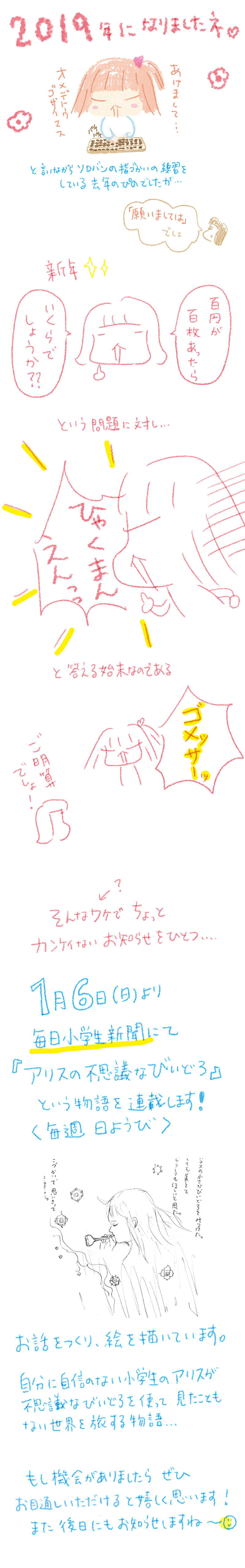 『100円が100枚あったら&お知らせ』